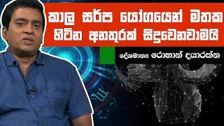 කාල සර්ප යෝගයෙන් මතක හිටින අනතුරක් සිදුවෙනවා මයි  Piyum Vila | 06-06-2019 | Siyatha TV Thumbnail