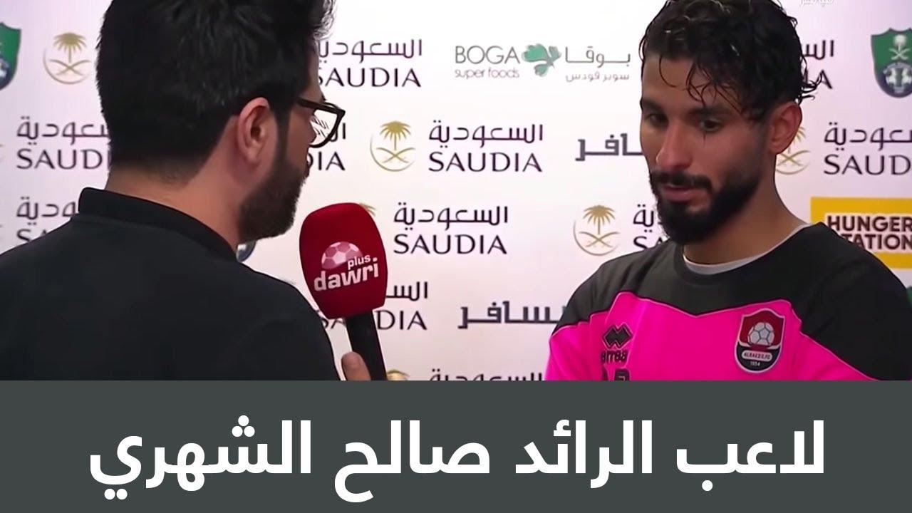 لاعب الرائد صالح الشهري: نقاشنا بين الشوطين كان سر الانتصار
