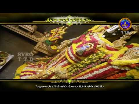 Brahmanda Nayakuni Brahmotsavam-2018 |  SVBC TTD
