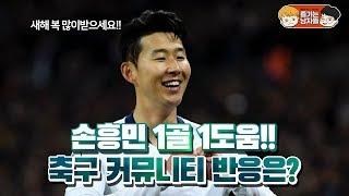 손흥민 1골 1어시!! 축구 커뮤니티 반응은? | 토트넘 vs 카디프