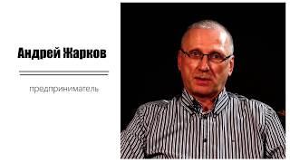 Андрей Жарков - владелец интернет-магазина