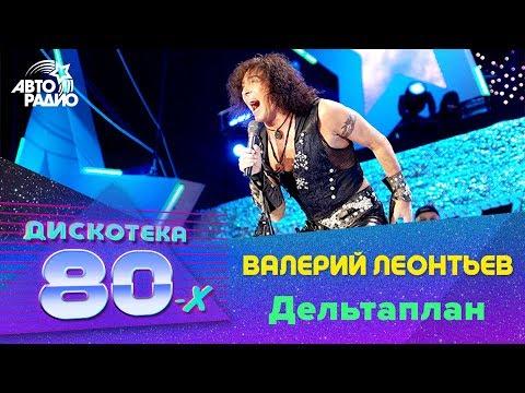 🅰️ Валерий Леонтьев - Дельтаплан (Дискотека 80-х 2007, Авторадио)