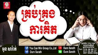 គ្រប់គ្រងការគិត - Control your thinking | Ourn Sarath