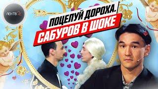 Поцелуй Дорохова Юмористы шокировали зрителей и судей на сцене шоу Игра