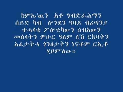 Dr.Berhe Habtegiorgis from the US and Mr. Abdulrahman Said on Eritrea