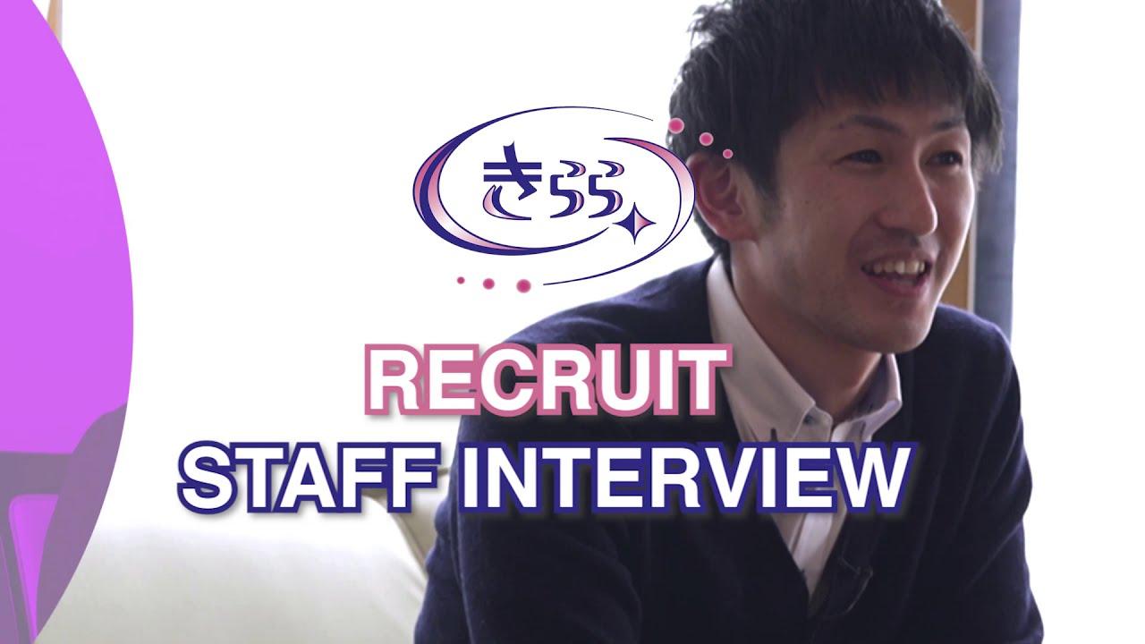 動画サムネイル:KIRARAスタッフインタビュー