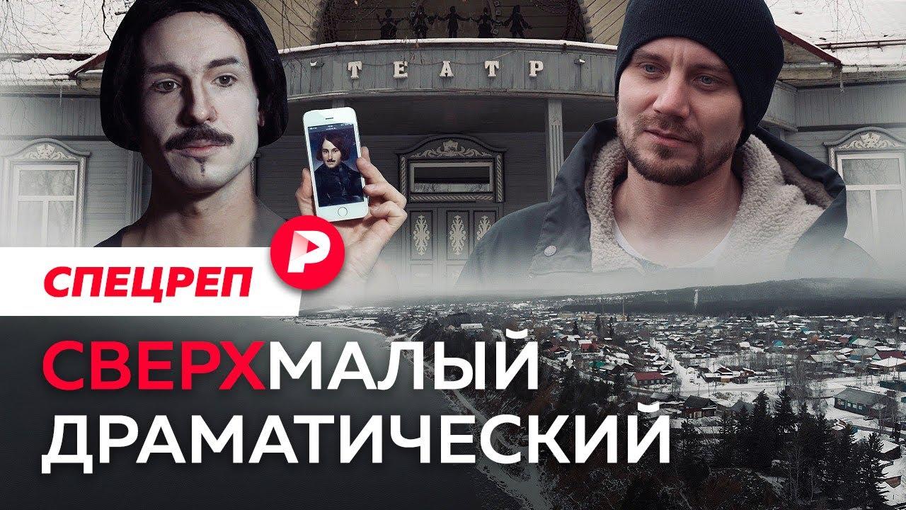 Редакция от 24.11.2020 Петербург — Мотыгино: как молодой режиссёр провинцию модной делал
