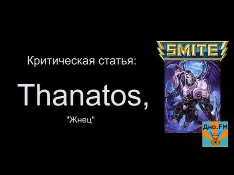 видео: Критическая статья №31: thanatos,