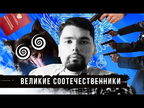 Кем гордится Россия: от гипно-собак до чиновников из Махачкалы | Сталингулаг