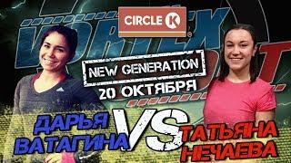 Битва на АЗС  circle k Дарья Ватагина VS Татьяна Нечаева! Vortex Sport New Generation