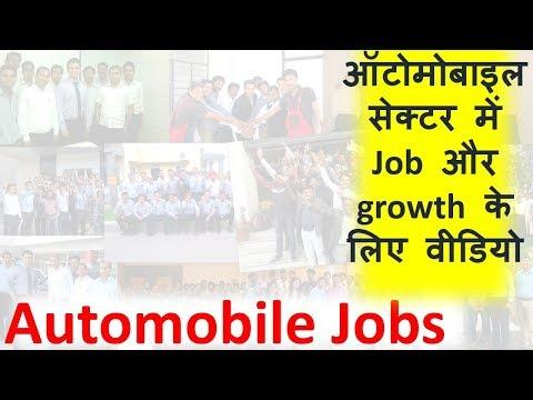 Automobile Industry jobs ऑटो सेक्टर में उपलब्ध जॉब/businessअवसर
