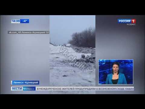 Жители Ленинска-Кузнецкого пожаловались на угрозу затопления
