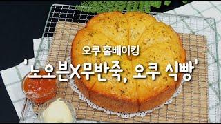 오쿠 홈 베이킹 노오븐X무반죽 오쿠 식빵