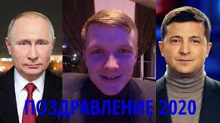 Поздравления Владимира с Новым Годом 2020 {Путин, Кожевников, Зеленский} Happy New Year 2020