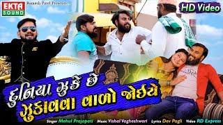 Duniya Jhuke Chhe Jhukavva Vado Joiye || Mehul Prajapati || HD || Ekta Sound