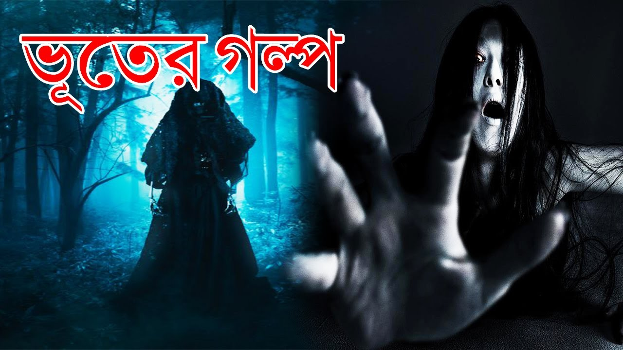 New Voyonkor Bangla Vuter Golpo | New Sunday Suspense