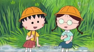 樱桃小丸子粤语版第二季第 51