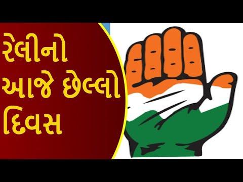 Gujarat Election 2017: Rahul Gandhi નું મિશન ઉત્તર ગુજરાત નો આજે છેલ્લો દિવસ | ETV Gujarati News