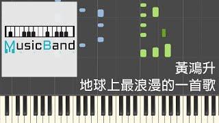 [琴譜版] 黃鴻升 Alien Huang - 地球上最浪漫的一首歌 - Piano Tutorial 鋼琴教學 [HQ] Synthesia