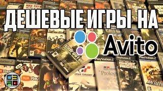 Дешевые игры с Авито на PC и PlayStation 2 - Личный опыт