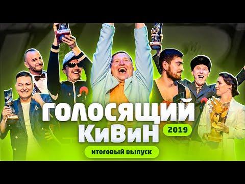 КВН 2019 Голосящий КиВиН : итоги фестиваля