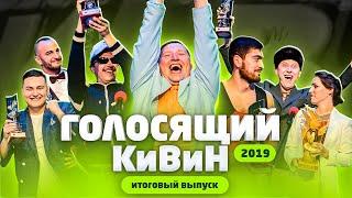 Голосящий Кивин 2019: итоги фестиваля, мнение жюри и атмосфера за кулисами / #проквн