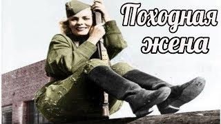 """Женщины на войне . Вернулась с фронта с обидным клеймом - """"ППЖ"""". военные истории"""