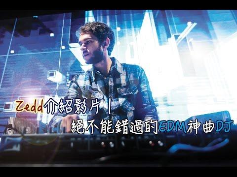 Zedd【DJ介紹#5】|絕不能錯過的EDM神曲