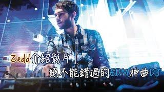 Zedd【DJ介紹5】|絕不能錯過的EDM神曲