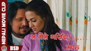 ल मैले गरिदिए ...... माफ || Nepali Movie Clip || Woda No 6