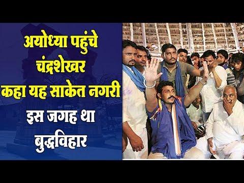 अयोध्या पहुंचे चंद्रशेखर, कहा यह साकेत नगरी, इस जगह था बुद्धविहार | Chandrashekhar Azad in Ayodhya