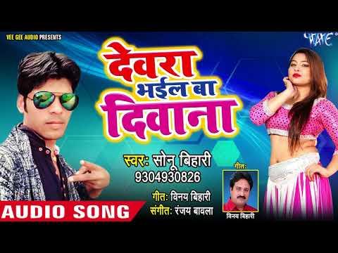 BHOJPURI का सुपरहिट गाना 2018 - Dewara Bhail Ba Diwana - Sonu Bihari - Bhojpuri Hit Songs 2018