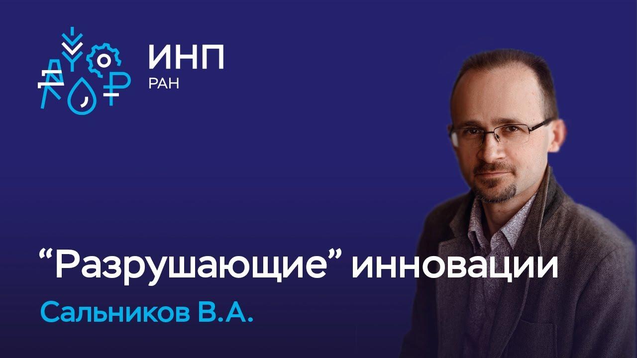На YouTube-канале ИНП РАН размещена видеозапись выступления В.А. Сальникова