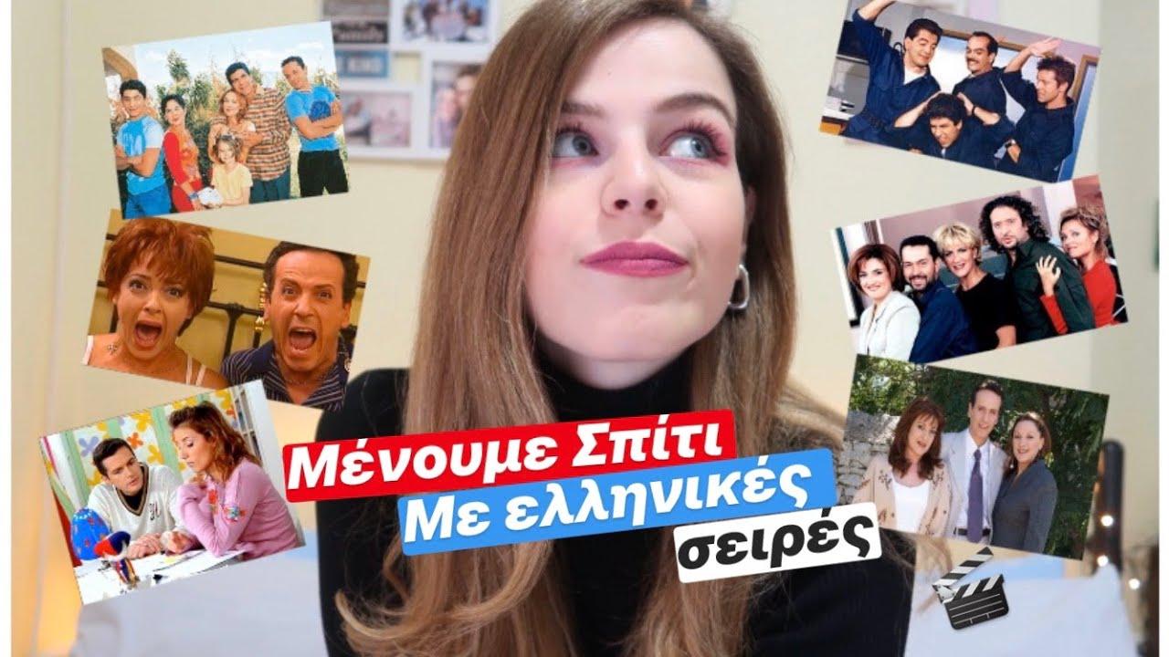 Τάδε...Έφη- Μένουμε σπίτι με ελληνικές σειρές