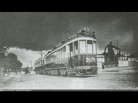 МОСКВА 1928-1935 гг. Прогулка по Садовому Кольцу на трамвае Б[укашке]