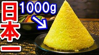 【日本一大きい】1000gのカレーライス大食いチャレンジ!