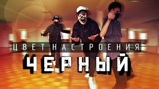 Танец под Цвет настроения черный  (Танцующий Чувак) Егор Крид и Филипп Киркоров