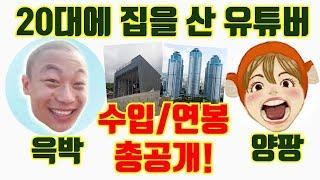 20대에 집을 구매한 최고다윽박 vs 양팡 수입,연봉 총공개!