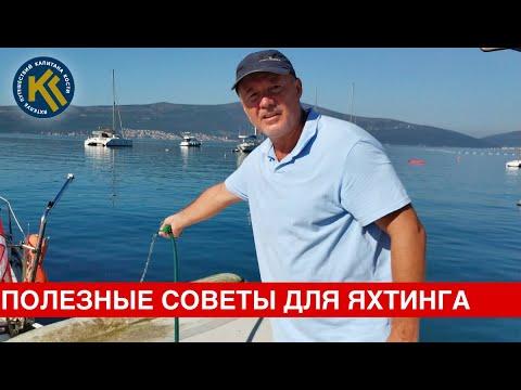 20 ЛАЙФХАКОВ, часть 1 | Полезные советы для яхтсменов и владельцев яхт | Капитан Костя