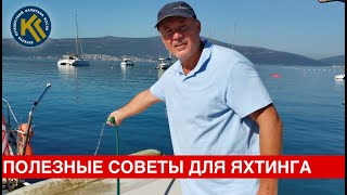 20 ЛАЙФХАКОВ, часть 1   Полезные советы для яхтсменов и владельцев яхт   Капитан Костя