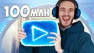 вот что бывает за 100 000 подписчиков!!!