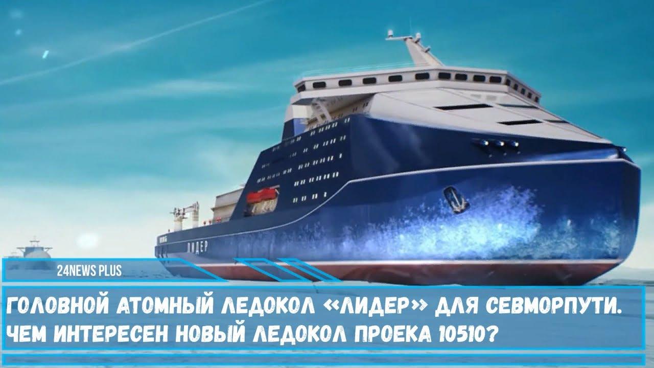Головной атомный ледокол «Лидер» для Севморпути чем интересен новый ледокол проека 10510