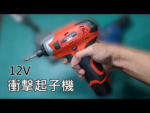 好入手的12V鋰電衝擊起子機開箱試用 Unboxing Cheap 12V Impact Driver Review