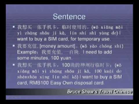 Bruce Shaw's Travel Chinese: Lesson 12, Cell phone and SIM Card (Travel in Chinese)