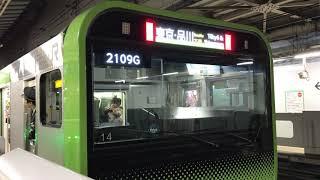 山手線È235系トウ14編成 上野発車 3月はタンポポ表示