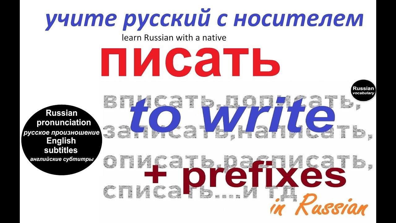 № 234   Учим русские глаголы:  'ПИСАТЬ' с приставками.