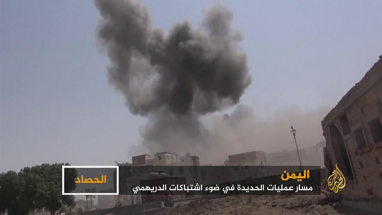 الجزيرة:مسار عمليات الحديدة باليمن في ظل اشتباكات الدريهمي