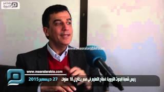 مصر العربية | رئيس شعبة البحوث التربوية :اصلاح التعليم فى مصر يحتاج لـ10 سنوات
