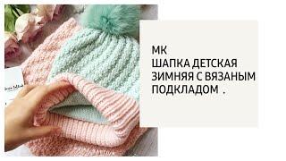 МК / Детская шапка с вязаным подкладом