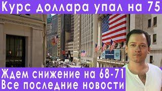 Курс доллара падает рынок акций растет прогноз курса доллара евро рубля валюты на май 2020